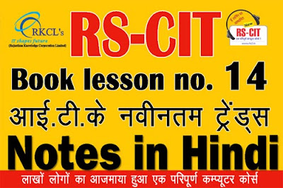 """rs cit notes in hindi"" ""rscit notes"" ""rs cit question"" ""rs cit online"" ""RSCIT Book Chapter- Latest Trends of IT"" ""Latest Trends of IT notes in Hindi"" ""computer notes in hindi""  ""rscit computer course notes chapter wise"" ""rscit notes in hindi"" ""rscit book chapter- Latest Trends of IT notes in hindi"" ""rscit important notes in hindi"" ""rscit exam notes in hindi"" ""Learn rscit"" ""learnRSCIT.com"" ""rkcl"" ""rscit"" ""rs cit"" ""rscit course"" ""rscit online"""