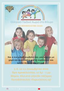 Στήριξη στο Ελληνικό χωριό στο Φίλυρο από την Σταυρούπολη- Στο μητρώο της ΓΓΑ η ομάδα