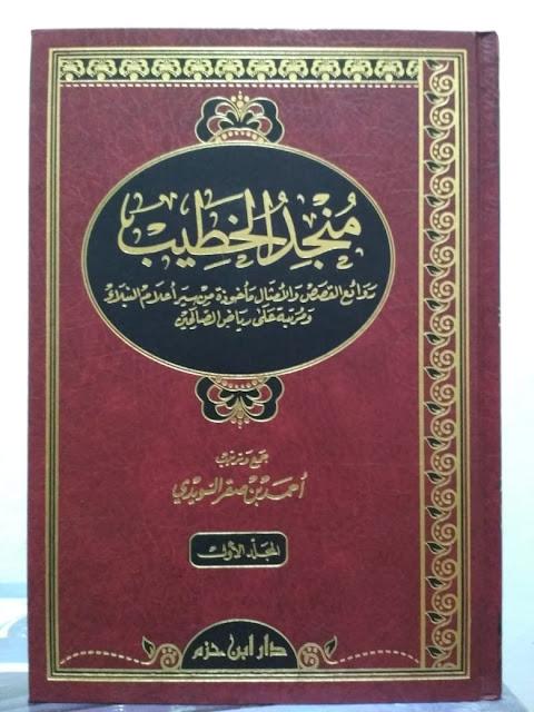 Kitab Munjidul Khatib