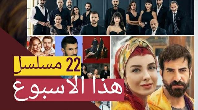 هذا الاسبوع  لكم موعد مع 22 مسلسل تركي