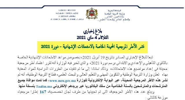الأطر المرجعية المحينة للامتحانات الإشهادية 2021- 2020