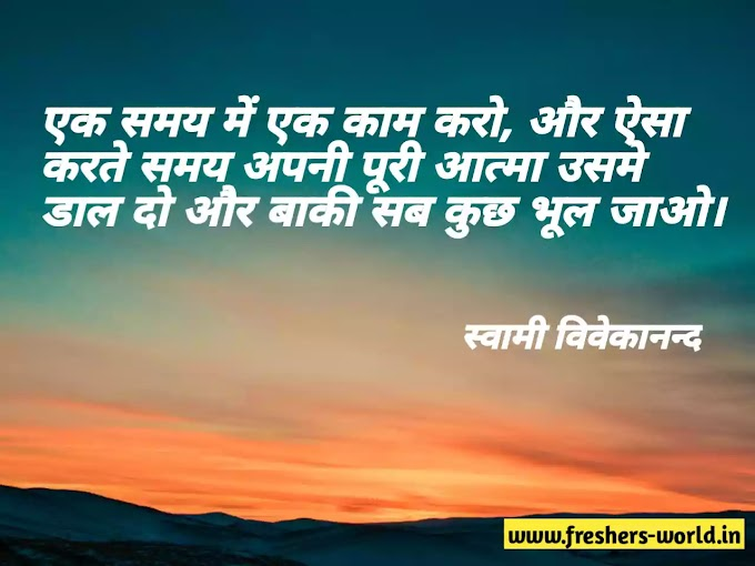 swami vivekananda quotes in hindi ||Vivekananda Quotes in Hindi ||