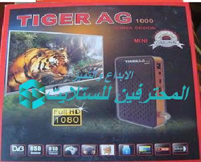 احدث ملف قنوات تايجر TIGER AG 1000 HD MINI  الذفعة الثانية