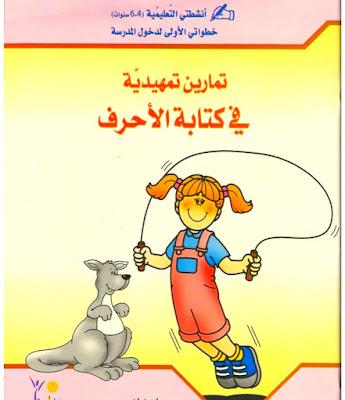 كتاب التمارين التمهيدية للاطفال