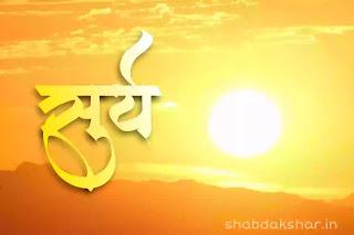 essay on sun in marathi