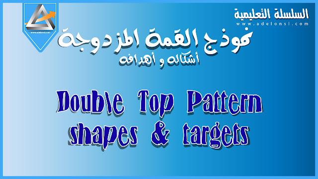 السلسلة التعليمية و شرح نموذج القمة المزدوجة بأشكاله الأربعة و أهداف كل شكل