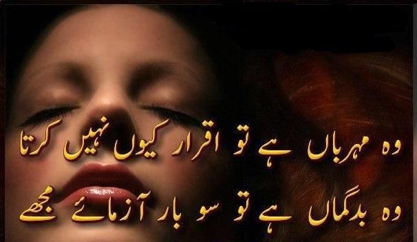 status in whatsapp 2017 urdu shayari in urdu wo mehrabaan hai to iqraar kyun nahi karta