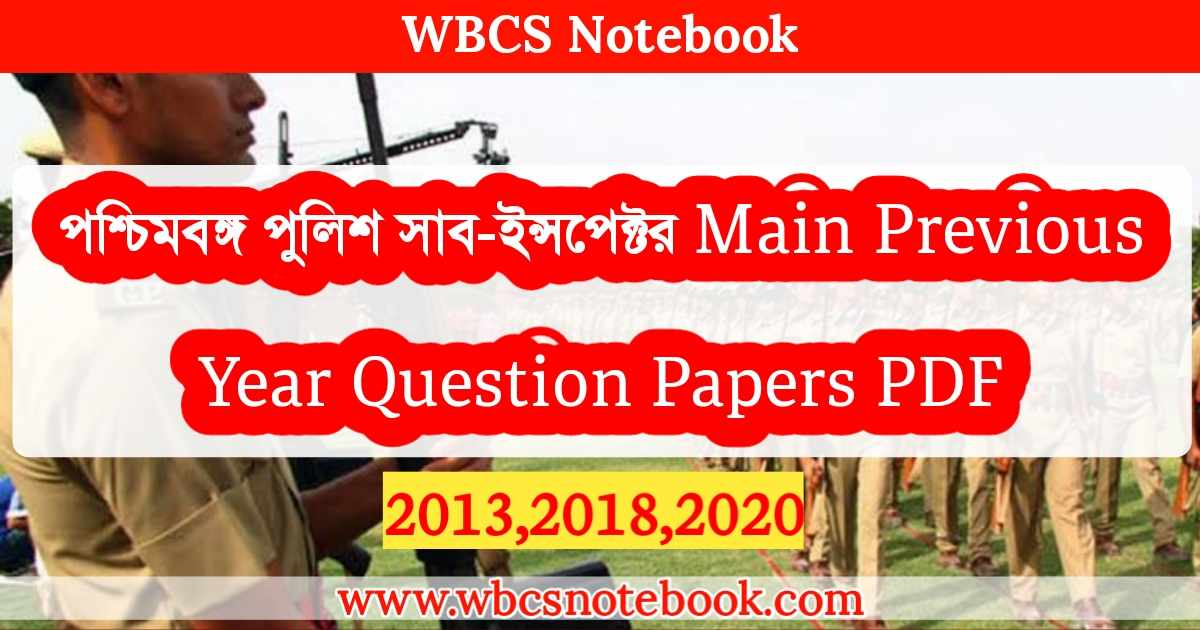WBP Sub Inspector Main Previous Year Question Papers PDF Download