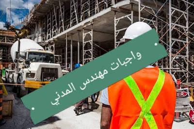 ما هي واجبات أو مسؤوليات المهندس المدني؟