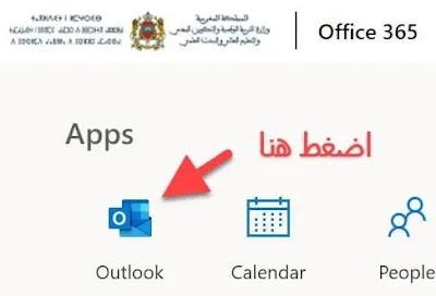 men.gov.ma | Résultats BAC 2020 au Maroc
