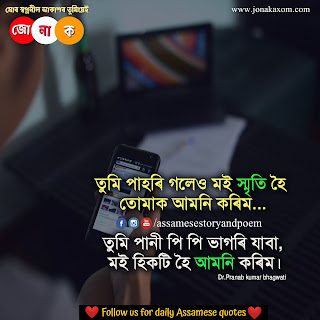 assamese shayari new| assamese emotional shayari