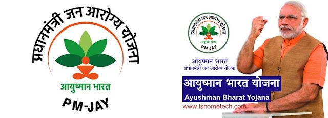क्या है आयुष्मान भारत योजना, What is Ayushman Bharat Yojana