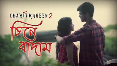 Chinebadam Song Lyrics by Ishan Mitra from Charitraheen 2 Hoichoi Web Series