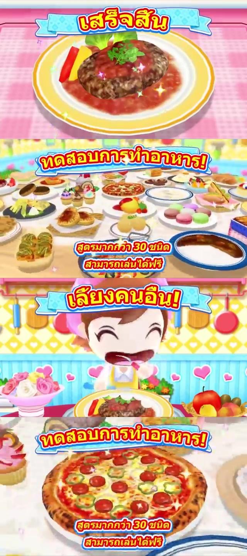 10 เกมทําอาหารเล่นบนมือถือ 5. COOKING MAMA Let's Cook , เกม, เกมส์, เกมทำขนม, เกมส์ทำอาหาร, เกมส์ทำอาหารน่าเล่น, เกมเสิร์ฟอาหาร, เกมปิ้งย่าง, เกมทำไอศครีม, เกมทำแฮมเบอร์เกอร์, เกมทำเครื่องดื่ม