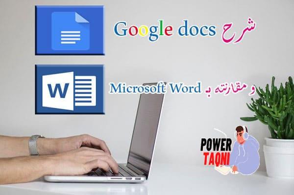 باور تقني بتقدملك نصائح تكنولوجيا و شرح كامل لمحر مستندات Google docs و مقارنته ب Microsoft Word و ميزات Google docs و الاجابة علي الاسئلة التي تهمك.