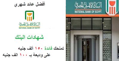 بعد إلغاء شهادة الـ15%..  البنك الأهلي يتيح شهادة تمنحك فائدة 150 ألف جنيه على وديعة بـ 100 الف جنيه