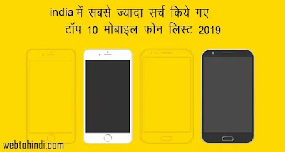 india me sabse jyada search kiye gaye top 10 mobile phones list 2019