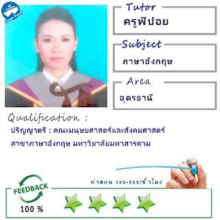 เรียนภาษาอังกฤษที่อุดร เรียนคณิตศาสตร์ที่อุดร เรียนภาษาไทยที่อุดร ครูสอนภาษาอังกฤษที่อุดร สอนคณิตศาสตร์ที่อุดร สอนภาษาไทยที่อุดร