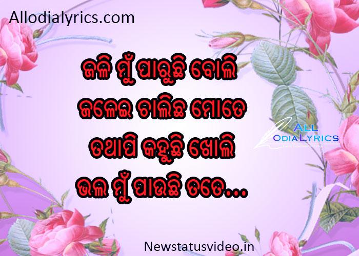 Odia Shayari Collection