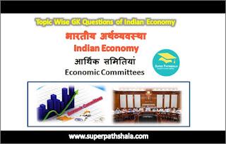 आर्थिक समितियां GK Questions SET 1