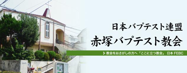 日本バプテスト連盟赤塚バプテスト教会
