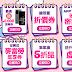 【東森購物】APP搶1元折價券-東森幣10倍送