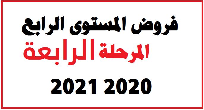 فروض المرحلة الرابعة المستوى الرابع (الفرض2 الدورة2) 2021