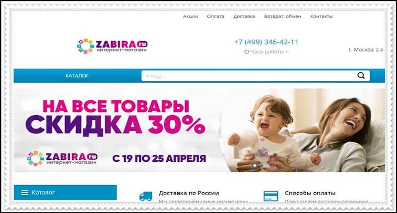 Мошеннический сайт zabira.ru – Отзывы о магазине, развод! Фальшивый магазин