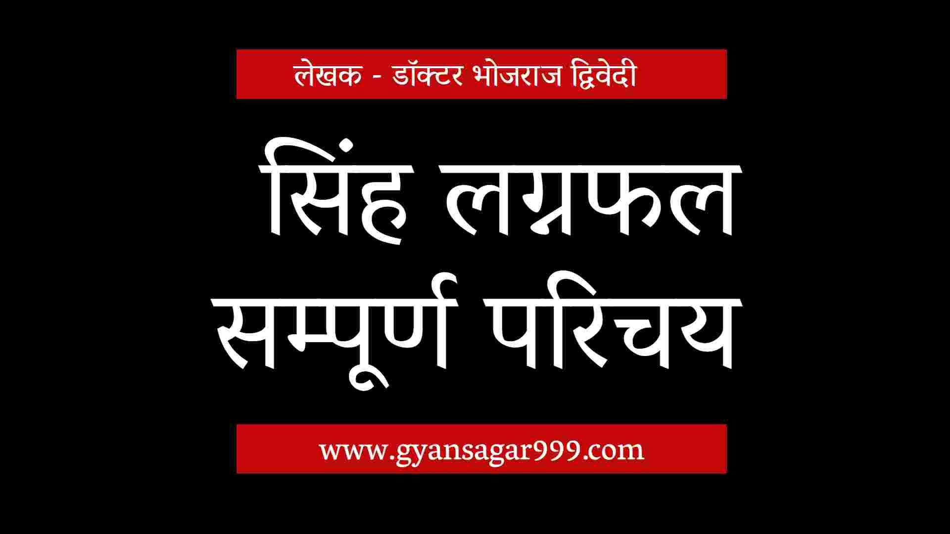 Singh Lagna Fal Pdf |