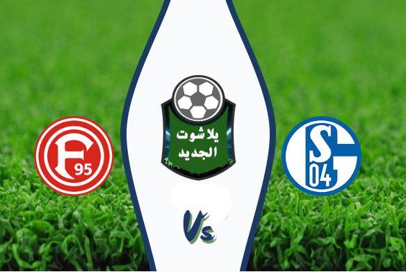 نتيجة مباراة بايرن ميونخ وفورتونا دوسلدورف اليوم السبت 30-05-2020 الدوري الألماني