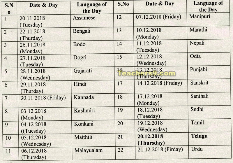 Ek Bharat Shrestha Bharat - Bhasha Sangam Schedule for Schools