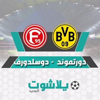 مباراة بروسيا دورتموند ودوسلدورف