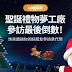 LINE聖誕夢工廠,參訪最後倒數,免費拿黃色代幣