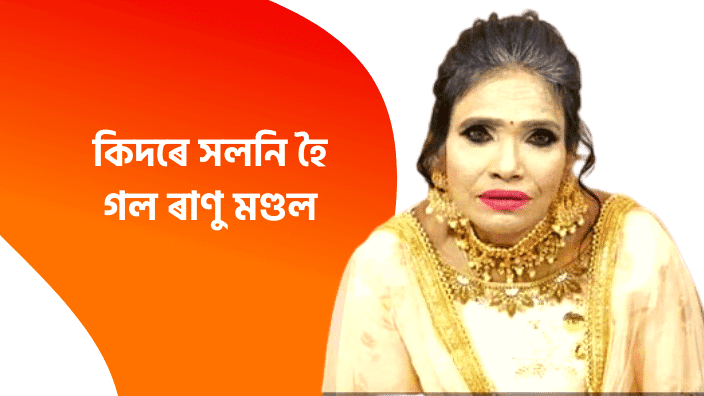 Ranu mundal makeup image collection