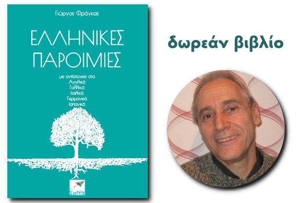 Δωρεάν βιβλίο από τον Γιώργο Φράγκα: «Ελληνικές Παροιμίες»