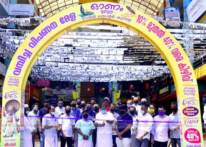 Onam Marketing Fair inaugurated at  Kumbala Meepiri Center