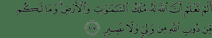 Surat Al-Baqarah Ayat 107
