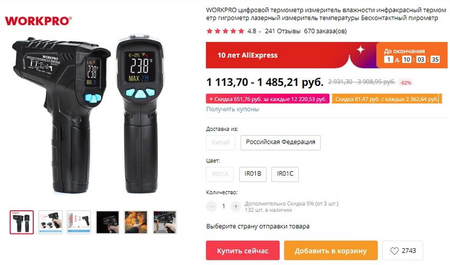 WORKPRO цифровой термометр измеритель влажности инфракрасный термометр гигрометр лазерный измеритель температуры Бесконтактный пирометр