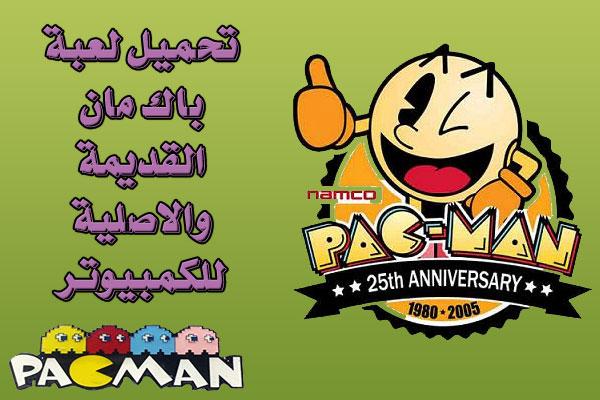 لعبة pacman الاصلية,لعبة pacman القديمة,لعبة pacman الجديدة,لعبة pacman advanced,لعبة باكمان, لعبة باكمان القديمة,لعبة باكمان الاصلية,pacman تحميل,pacman تحميل لعبة,باكمان تنزيل,pacman download,pacman download pc,pacman download pc
