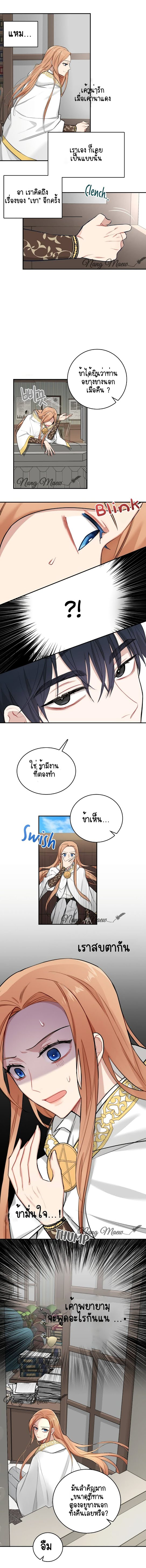 The Newlywed Life of a Witch and a Dragon - หน้า 13