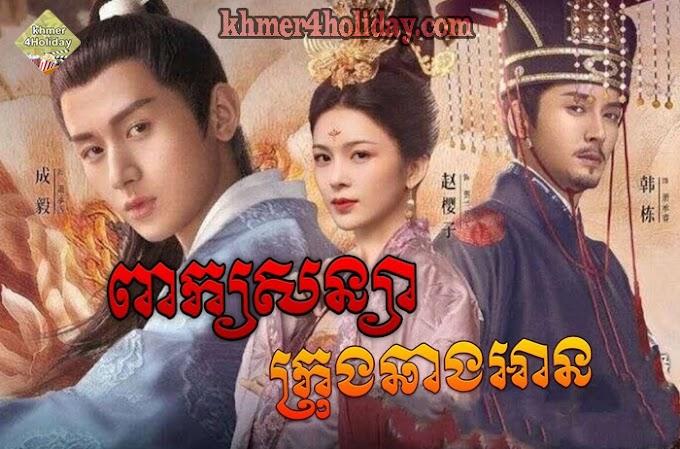 Peak Sonya Krong Chang An [61 END]