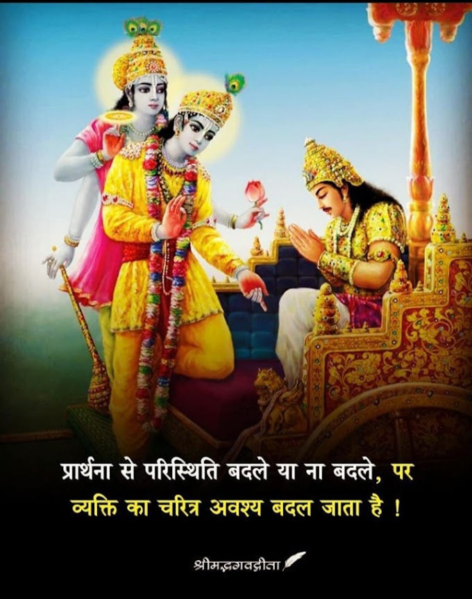 Bhagavad Gita Gyan & Updesh in Hindi With Mahabharat Images || Bhagavad Gita Quotes Hindi