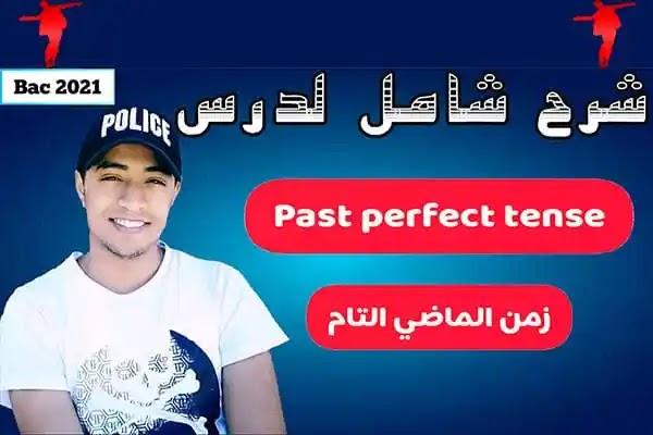 شرح زمن الماضي التام في اللغة الإنجليزية Past Perfect