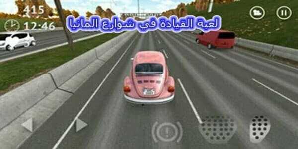 تحميل لعبة driving zone germany اخر اصدار للاندرويد - خبير تك