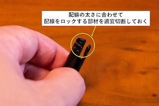 配線の太さに合わせて配線をロックする部材を適宜切断しておく