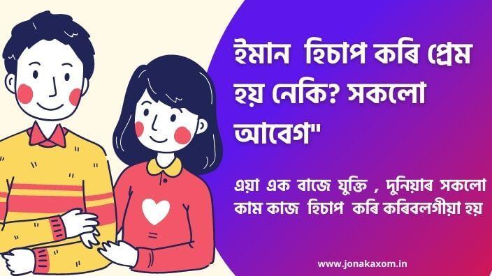 Assamese Whatsapp Status | Assamese Sms | Emotional Status