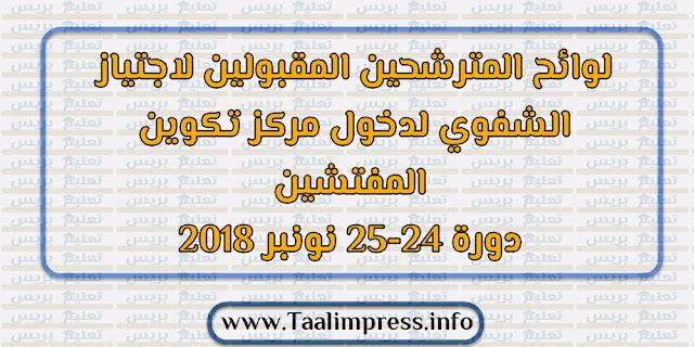 لوائح المترشحين المقبولين لاجتياز الشفوي لدخول مركز تكوين المفتشين دورة 24-25 نونبر 2018