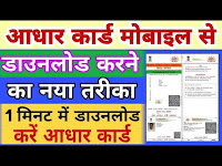 How to Download Aadhar Card Using Your Mobile Phone Easily?