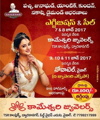 Kameswari Jewellers   Jewelry store in Visakhapatnam,