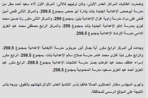 نتيجة امتحان الإعدادية بالبحيرة الترم الثانى 2014 الصف الثالث الاعدادى - مديرية التربيه والتعليم